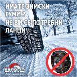 Законот ги штити возачите кои имаат зимски пневматици !